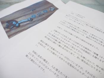 お客様-手紙1.JPG