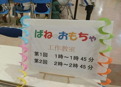 東大阪モノづくりミュージアム ばねのオモチャ工作教室