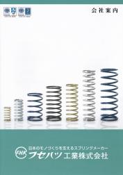 ばねの総合メーカー フセハツ工業 会社案内1.jpg