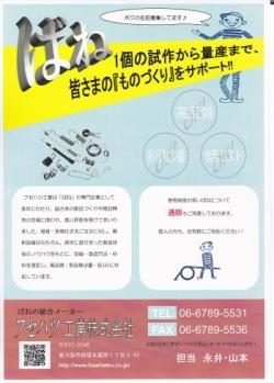 ばねの総合メーカー フセハツ工業 ちらし.jpg