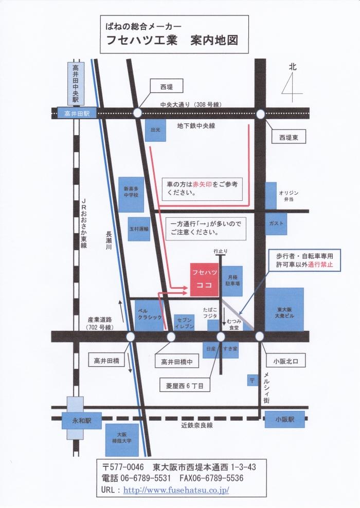 ばねの総合メーカー「フセハツ工業」案内図.jpg