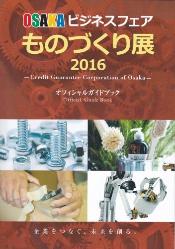OSAKAビジネスフェアものづくり展ガイドブック