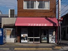 アクセス-ふじたタバコ店.JPG