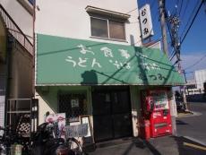アクセス-むつみ食堂.JPG