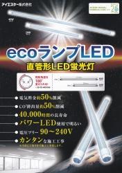 エコランプLED.jpg