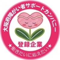 サポートカンパニーロゴ小.jpg