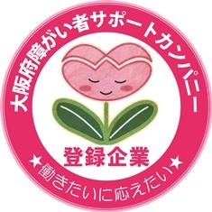 サポートカンパニーロゴ.jpg