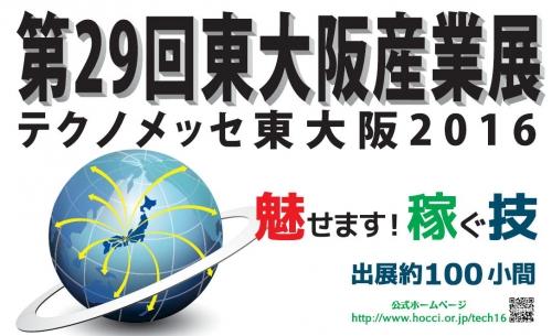 第29回東大阪産業展 テクノメッセ東大阪2016