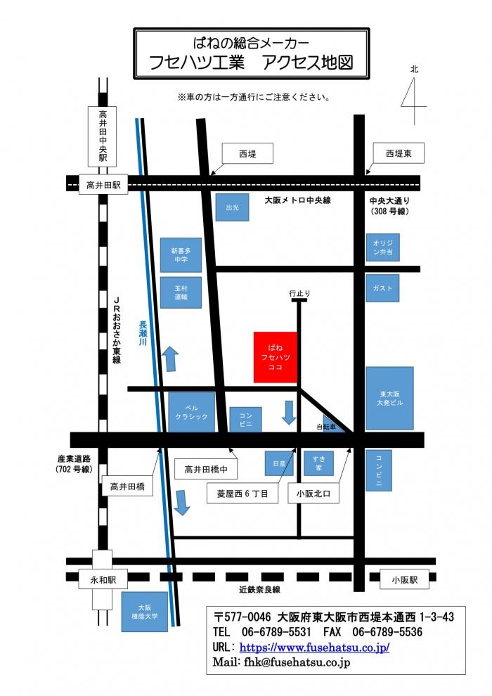 フセハツ工業 アクセス地図.jpg