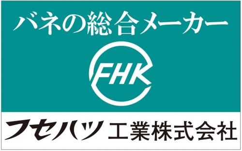 フセハツ工業ロゴ.jpg