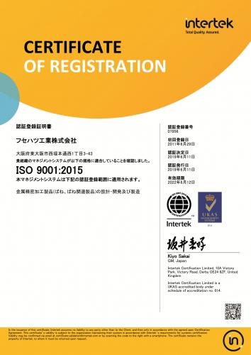 フセハツ工業株式会社 ISO認証.jpg