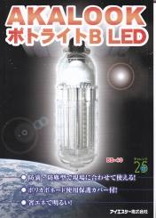 ボトライトB LED.jpg