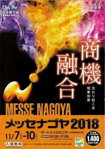 メッセナゴヤ2018-7.jpg