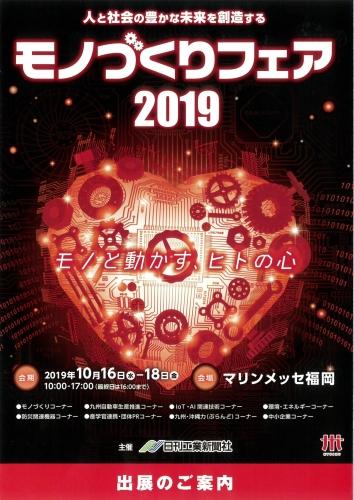 モノづくりフェア福岡2019.jpg