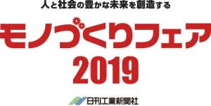 モノづくりフェア2019.jpg