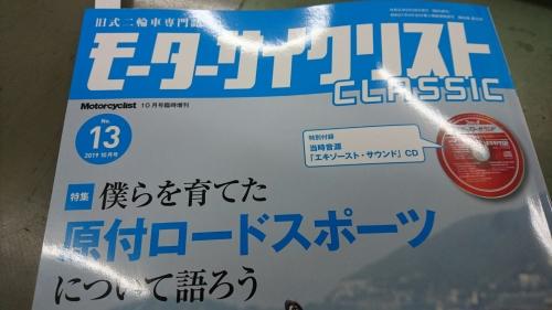旧式二輪車専門誌「モーターサイクリスト」に取材協力が掲載されました