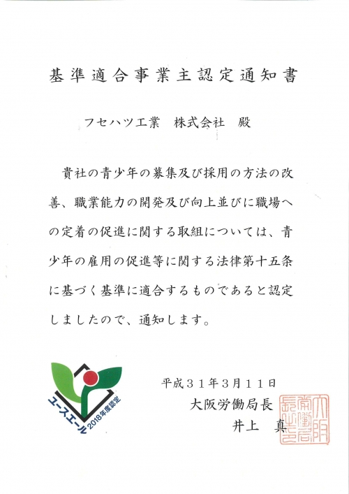 ユースエール認定通知書-1.jpg