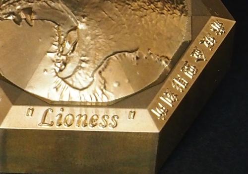 ライオン彫刻・彫金