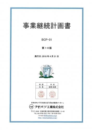 事業継続計画書 BCP-01 表紙-1.jpg
