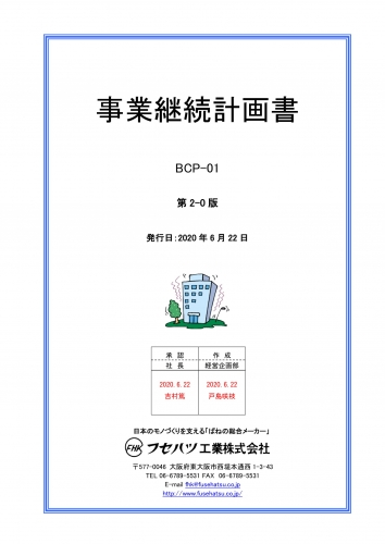 事業継続計画書2020.6.22-1.jpg