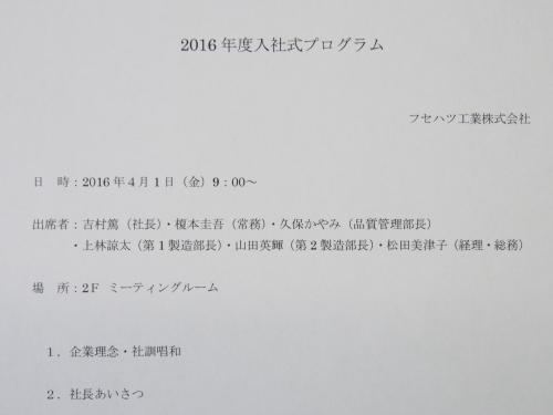 入社式 プログラム.JPG