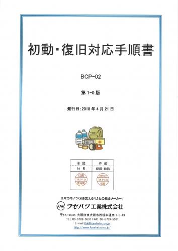 初動・復旧対応手順書 BCP-02 表紙-1.jpg