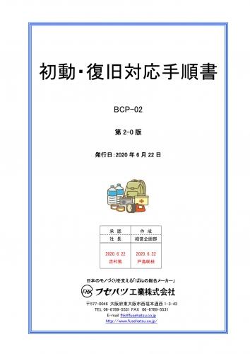 初動・復旧対応手順書2020.6.22-01.jpg