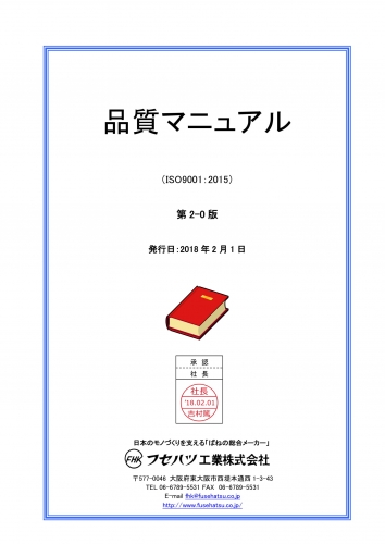 品質マニュアル ISO9001:2015 フセハツ工業.jpg