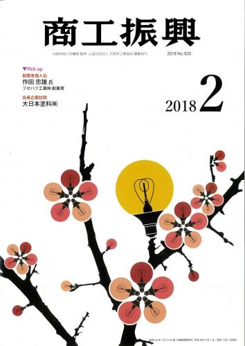 大阪府工業協会 月刊誌「商工振興」 創業者偉人伝 作田忠雄
