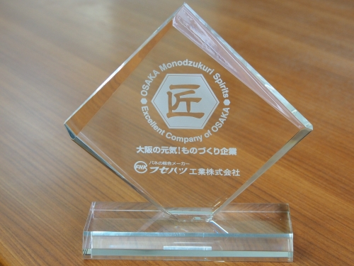 大阪ものづくり優良企業賞「匠」