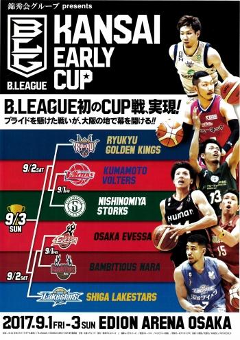 大阪エヴェッサ 関西アーリーカップ2017-1.jpg