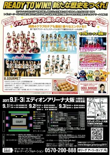 大阪エヴェッサ 関西アーリーカップ2017-2.jpg