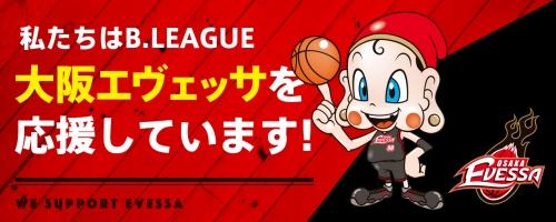 Bリーグ開幕。フセハツ工業はプロバスケット「大阪エヴェッサ」を応援しています!