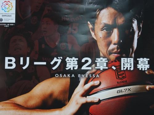 プロバスケットボール「大阪エヴェッサ」9月-12月ホームゲームスケジュール