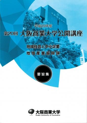 日本の産業を支える ~顧客と一体になったバネづくり~ 大阪商業大学講演1