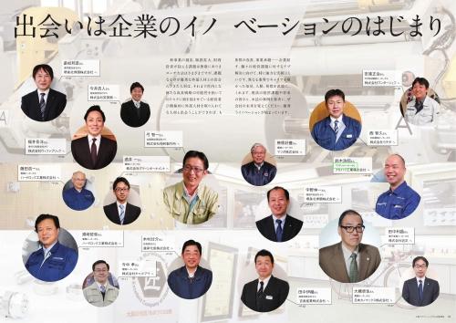 大阪府プロフェッショナル人材戦略拠点
