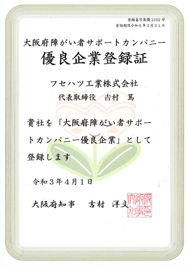 障がい者サポートカンパニー.jpg