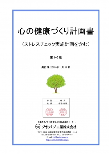 心の健康づくり計画書 第1-0版.jpg