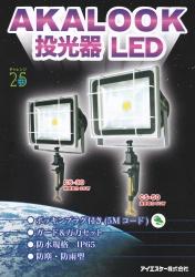 投光器LED.jpg