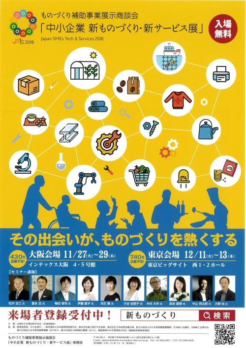 新ものづくり展示会2018-1.jpg