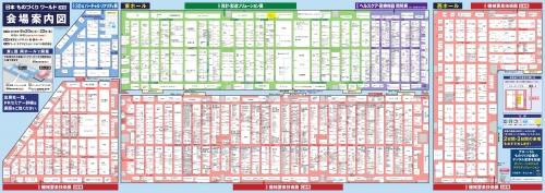 日本モノづくりワールド2018 MAP.jpg