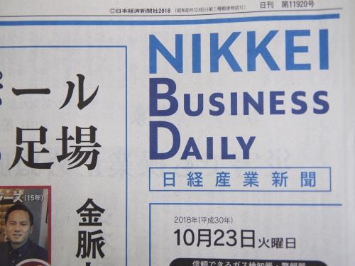 日経産業新聞「ミドル企業きらり」に掲載されました。