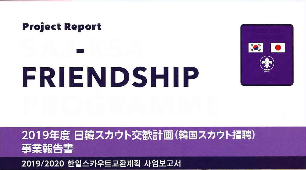 2019年度 日韓スカウト交歓計画事業報告書