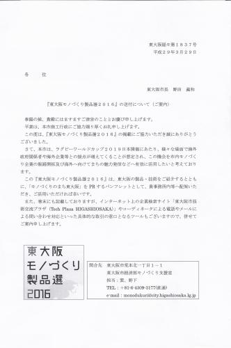 東大阪モノづくり製品選
