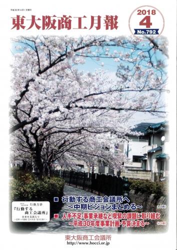東大阪商工月報「老舗見聞録」に掲載されました。