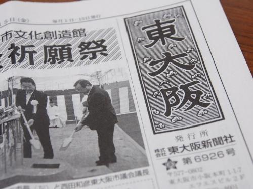 東大阪新聞に掲載されました。「発条(バネ)を作って72年」