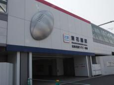 東花園駅.JPG