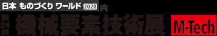 機械要素技術展2020.png