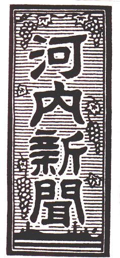 河内新聞に「奈良県私立 智弁学園中学校 工場見学」の記事が掲載されました!!