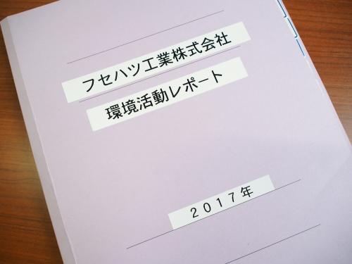 環境活動レポート2017